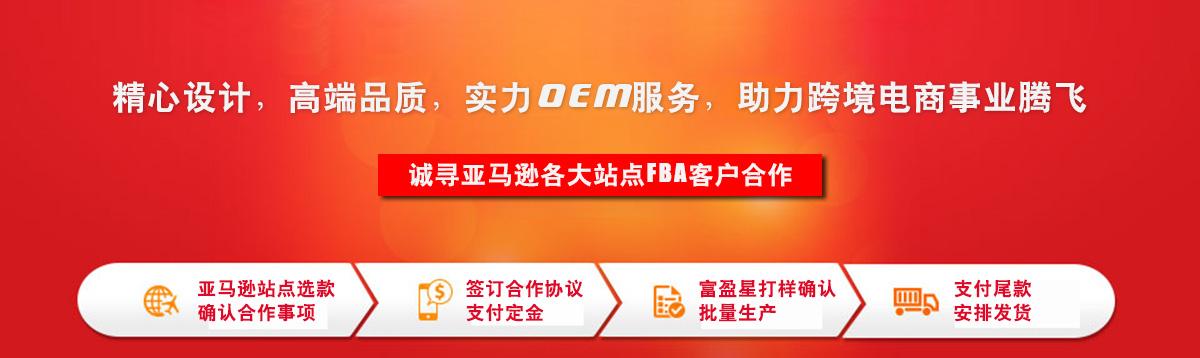 精心设计,高端品质,实力OEM服务,助力跨境电商事业腾飞